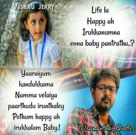 விஜய் - ISHNU JERRY Life la Happy ah Irukkanumna enna baby pantrathu . . ? Yaaraiyum kandukkama Namma velaiya paarthudu irunthaley Pothum happy ah irukkalam Baby . ! Nas / samantha _ Quotes - ShareChat