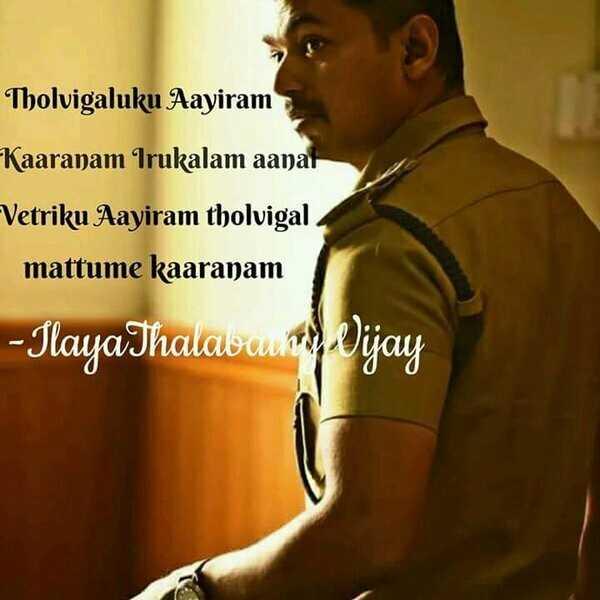 🤵விஜய் - Tholvigaluku Aayiram Kaarayam Irukalam aayat Vetriku Aayiram tholvigal mattume kaaranam - Ilaya Thalabang Dijay - ShareChat