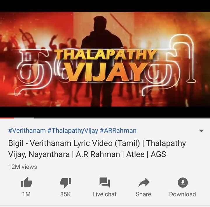 🤵விஜய் - THALAPATH # Verithanam # Thalapathy Vijay # ARRahman Bigil - Verithanam Lyric Video ( Tamil ) | Thalapathy Vijay , Nayanthara | A . R Rahman | Atlee | AGS 12M views 1M 85K Live chat Share Download - ShareChat