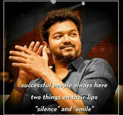 விஜய் - T successful people always have two things on their lips silence and smile - ShareChat