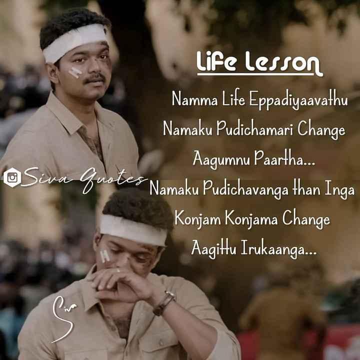 🤵விஜய் - Life lesson Namma Life Eppadiyaavathu Namaku Pudichamari Change Aagumnu Paartha . . . Siva Gustes Namaku Pudichavanga than Inga Konjam Konjama Change Aagittu Irukaanga . . . - ShareChat