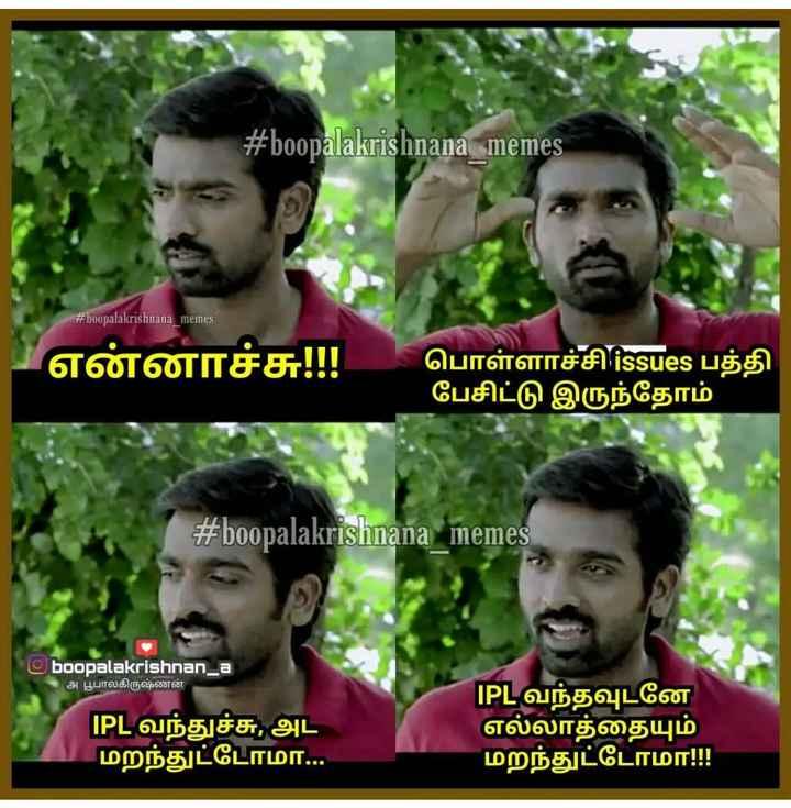 வில்லனாக நடிக்கும் விஜய் சேதுபதி - # boopalakrishnana _ memes # boopalakrishnana _ memes என்னாச்சு ! ! பொள்ளாச்சிissues பத்தி பேசிட்டு இருந்தோம் # boopalakrishnana _ memes boopalakrishnan _ a அ பூபாலகிருஷ்ணன் IPL வந்துச்சு , அட மறந்துட்டோமா . . . ' IPL வந்தவுடனே எல்லாத்தையும் ' மறந்துட்டோமா ! - ShareChat