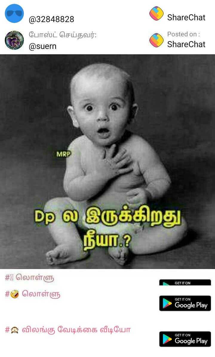 😂 வேடிக்கை விடியோக்கள் - ShareChat @ 32848828 போஸ்ட் செய்தவர் : @ suern | Posted on : ShareChat MRP Dp ல இருக்கிறது நீயா . ? GET IT ON | # 3 லொள்ளு | # ம் லொள்ளு GET IT ON Google Play | # 2 விலங்கு வேடிக்கை வீடியோ GET IT ON Google Play - ShareChat