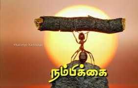 🤝ஷேர்சாட்டும் என் வாழ்க்கையும் - நம்பிக்கை - ShareChat