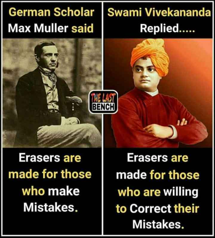 ஸ்வாமி விவேகானந்தர் பிறந்தநாள் - German Scholar Swami Vivekananda Max Muller said Replied . . . . . LE LAST BENCH Erasers are made for those who make Mistakes . Erasers are made for those who are willing to Correct their Mistakes . - ShareChat