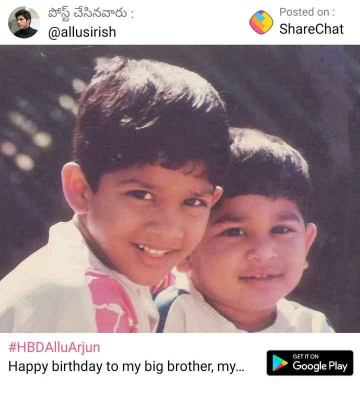 👫 అంతర్జాతీయ తోబుట్టువుల దినోత్సవం - పోస్ట్ చేసినవారు : @ allusirish Posted on : ShareChat # HBDAlluArjun Happy birthday to my big brother , my . . . GET IT ON Google Play - ShareChat