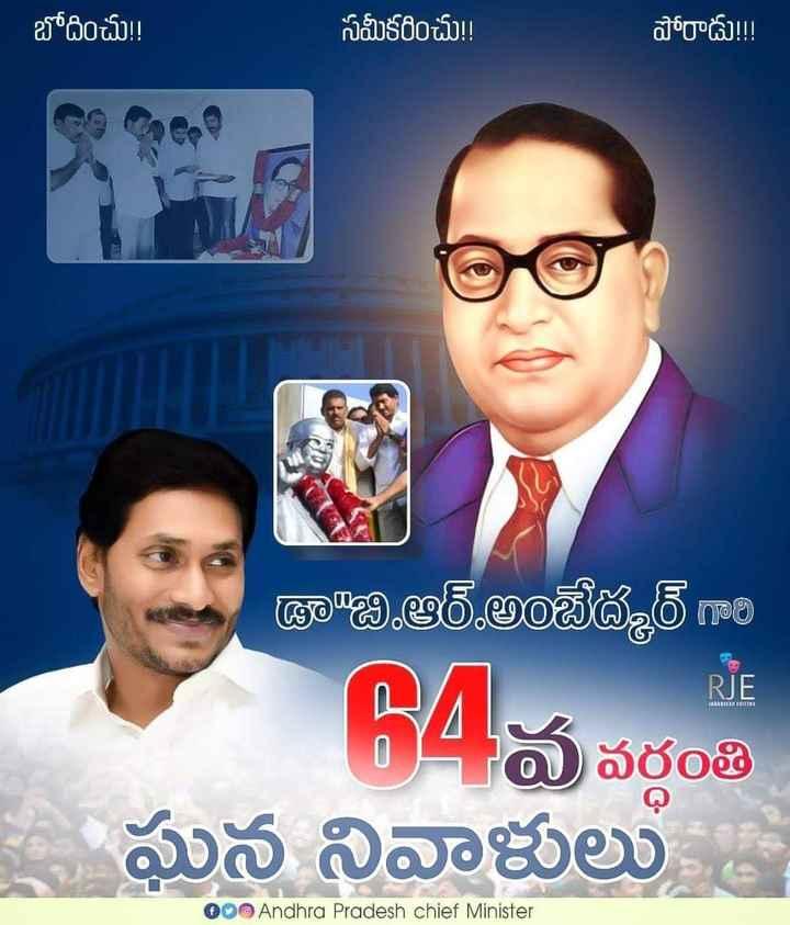 🌹అంబేద్కర్ 63వ వర్ధంతి - బోదించు ! ! సమీకరించు ! ! పోరాడు ! ! ! డా ॥ బి . ఆర్ . అంబేద్కర్ గారి ILAALI ANDINI 64వ వర్గంతి ఘన నివాళులు 2 000 Andhra Pradesh chief Minister - ShareChat