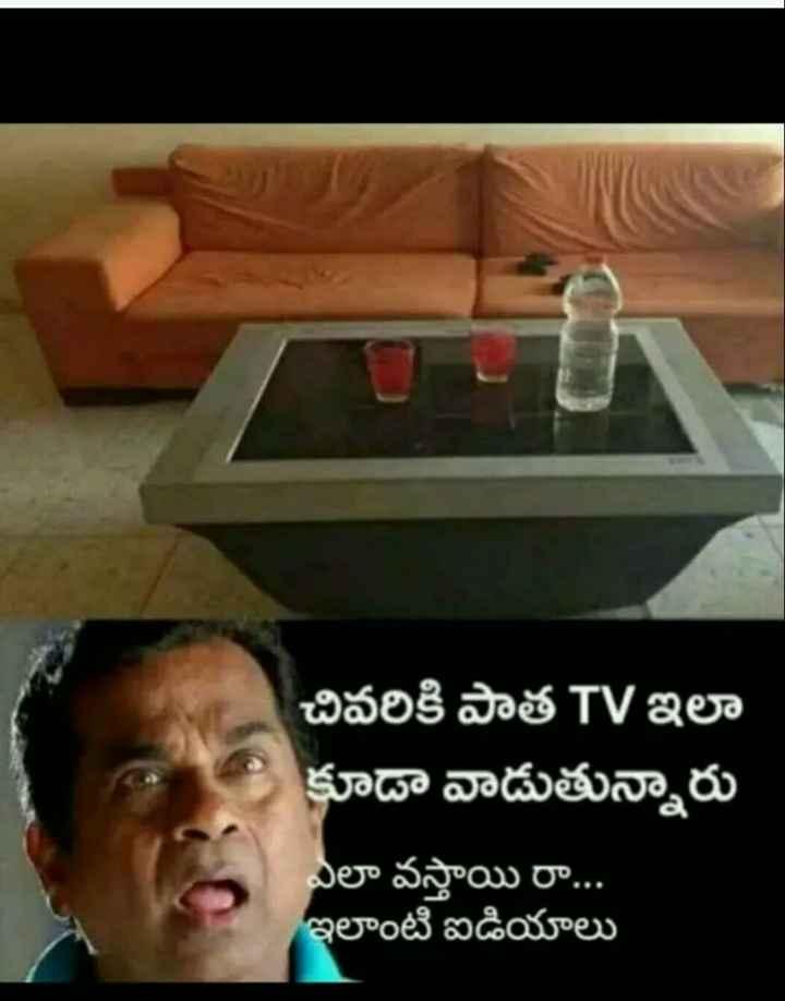 📺 అగ్నిసాక్షి సీరియల్ 📺 - చివరికి పాత TV ఇలా కూడా వాడుతున్నారు ఎలా వస్తాయి రా . . . ఇలాంటి ఐడియాలు - ShareChat