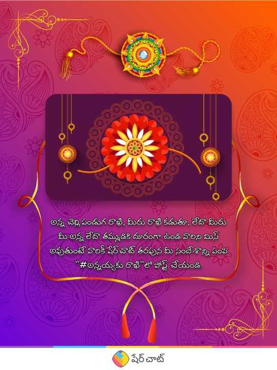 📷అన్నయ్యకు రాఖి - 0 . 00   8 9 000 నిహంతమం అన్న చెల్లి పండుగ రాఖి , మీరు రాఖీ కడుతూ , లేదా మీరు మీ అన్న లేదా తమ్ముడికి దూరంగా ఉండి వారిని మిస్ అవుతుంటే వారికీ షేర్ చాట్ తరపున మీ సందేశాన్ని పంపి # అన్నయ్యకు రాఖి లో పోస్ట్ చేయండి . : షేర్ చాట్ - ShareChat
