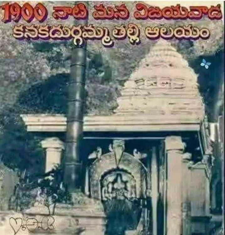 🙏అమ్మవారి అలంకారాలు - 1900నాటి మన విజయవాడ - కనకదుర్గమ్మతల్లి ఆలయం , - ShareChat