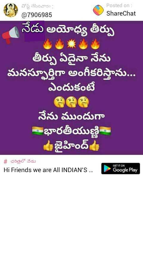 🚩అయోధ్యపై అంతిమ తీర్పు - పోస్ట్ చేసినవారు @ 7906985 Posted on : ShareChat నేడు అయోధ్య తీర్పు తీర్పు ఏదైనా నేను మనస్ఫూర్తిగా అంగీకరిస్తాను . . . ఎందుకంటే నేను ముందుగా భారతీయుణ్ణి ఉజైహింద్ - # చరిత్రలో నేడు Hi Friends we are All INDIAN ' S . . . GET IT ON Google Play - ShareChat