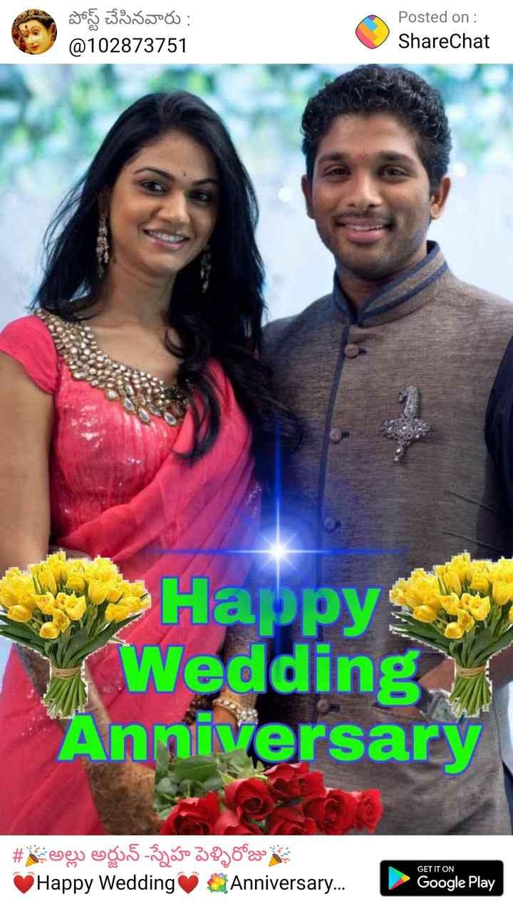 🎉అల్లు అర్జున్ -స్నేహ పెళ్ళిరోజు🎉 - పోస్ట్ చేసినవారు : @ 102873751 Posted on : ShareChat у наррум Wedding Anniversary # e995 965 - 385°g Happy Wedding Anniversary . . . GET IT ON Google Play - ShareChat