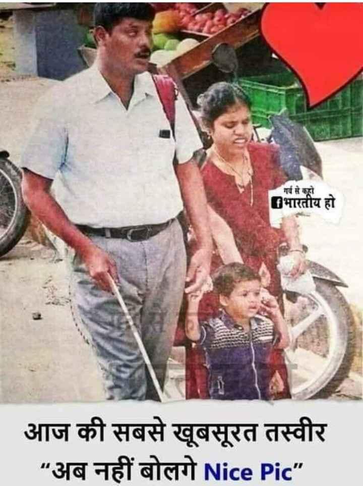 అవును కదా🤔 - गर्व से कहो भारतीय हो आज की सबसे खूबसूरत तस्वीर अब नहीं बोलगे Nice Pic - ShareChat