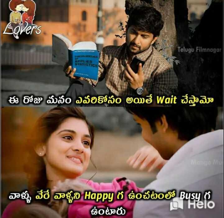 😏ఆటిట్యూడ్ స్టేటస్ - Lovers Telugu Filmnagar FUN MAHONTALS APPLIED STATISTICS | ఈ రోజు మనం ఎవరికోసం అయితే Wait చేస్తామో Mango Mo వాళ్ళు వేరే వాళ్ళని Happy గ ఉంచటంలో Busy గ u ఉంటారు - ShareChat