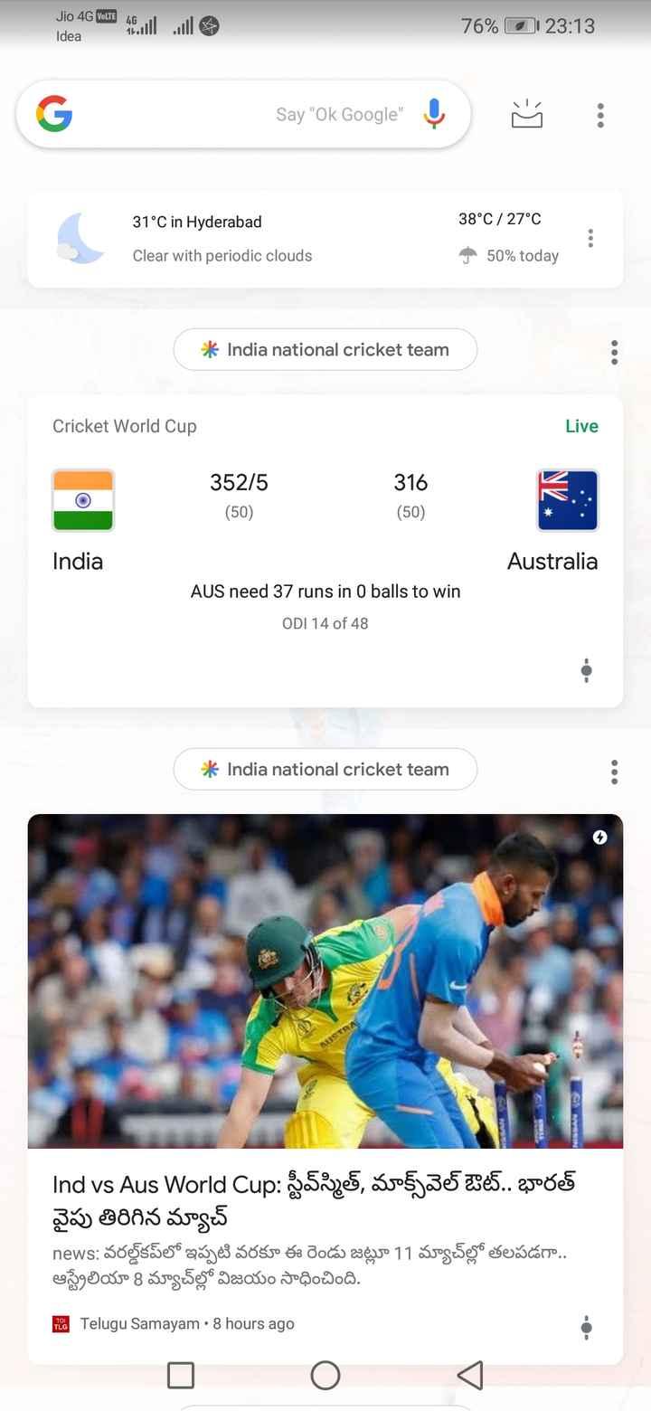🏆ఇండియా vs దక్షిణాఫ్రికా - Jio 4G VoLTE 4G ll ulla 76 % 23 : 13 Idea Say Ok Google 0 : 31°C in Hyderabad 38°C / 27°C Clear with periodic clouds - 50 % today * India national cricket team Cricket World Cup Live 352 / 5 316 ( 50 ) ( 50 ) India Australia AUS need 37 runs in 0 balls to win ODI 14 of 48 * India national cricket team . . Ind vs Aus World Cup : స్టీవ్ స్మిత్ , మాక్స్ వెల్ ఔట్ . . భారత్ వైపు తిరిగిన మ్యా చ్ news : వరల్డ్ కప్లో ఇప్పటి వరకూ ఈ రెండు జట్లూ 11 మ్యాచ్ల్లో తలపడగా . . ఆస్ట్రేలియా 8 మ్యాచ్ల్లో విజయం సాధించింది . | Telugu Samayam • 8 hours ago - ShareChat