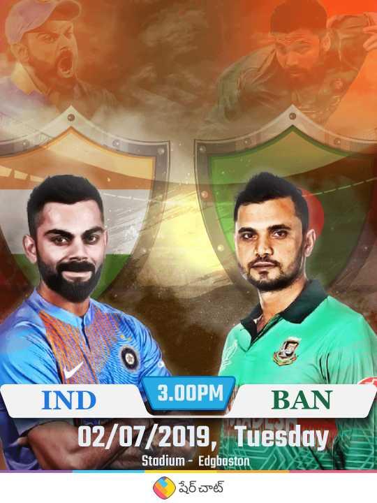 🏏ఇండియా vs బంగ్లాదేశ్🏏 - 3 . 00PM IND BAN 02 / 07 / 2019 , Tuesday Stadium - Edgbaston షేర్ చాట్ - ShareChat