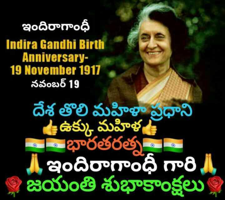 🎂ఇందిరా గాంధీ జయంతి 🌻🎉 - ఇందిరాగాంధీ Indira Gandhi Birth Anniversary 19 November 1917 నవంబర్ 19 దేశ తొలి మహిళా ప్రధాని + ఉక్కు మహిళ భారతరత్న A ఇందిరాగాంధీ గారి     జయంతి శుభాకాంక్షలు , - ShareChat