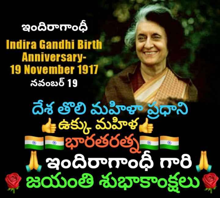 🌹ఇందిరాగాంధీ జయంతి 🌹🌷 - ఇందిరాగాంధీ Indira Gandhi Birth Anniversary 19 November 1917 నవంబర్ 19 దేశ తొలి మహిళా ప్రధాని ఉఉక్కు మహిళ - భారతరతరం A ఇందిరాగాంధీ గారి     9 జయంతి శుభాకాంక్షలు , - ShareChat