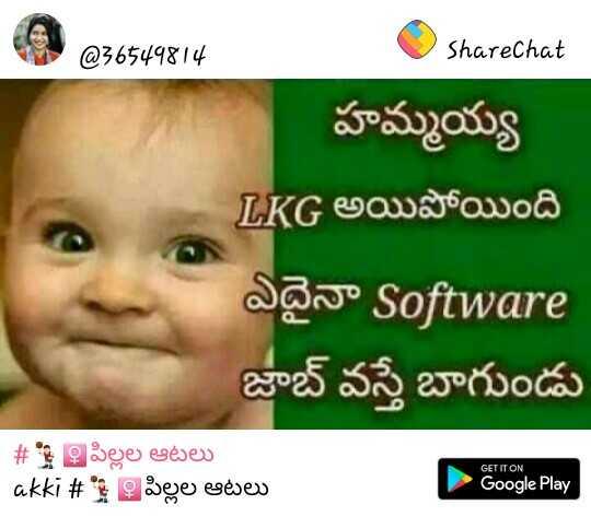 😂ఎగ్జాం జోక్స్ - @ 36541814 ShareChat హమ్మయ్య LKG అయిపోయింది ఏదైనా Software జాబ్ వస్తే బాగుండు # పిల్లల ఆటలు akki # 2 పిల్లల ఆటలు GET IT ON Google Play - ShareChat