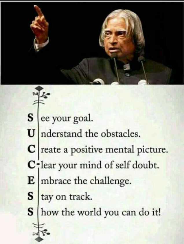 📚ఎడ్యుకేషనల్ వీడియోస్ - See your goal . Understand the obstacles . Create a positive mental picture . Clear your mind of self doubt . Embrace the challenge . S tay on track . Show the world you can do it ! - ShareChat
