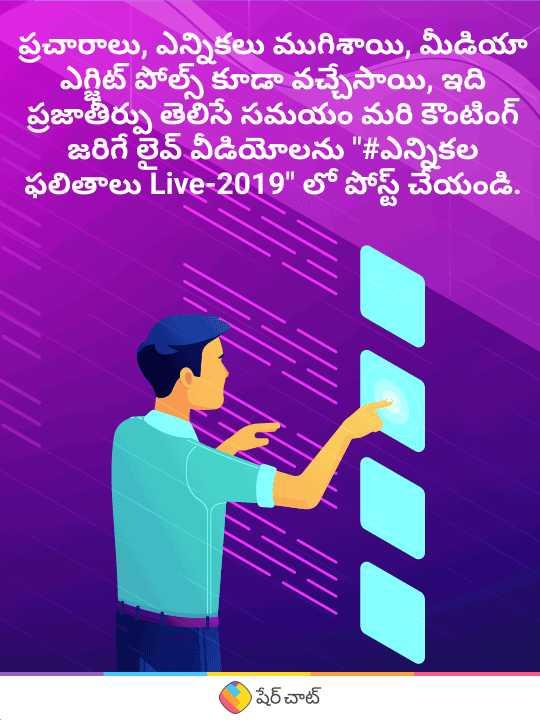 ఎన్నికల ఫలితాలు Live-2019 - ShareChat