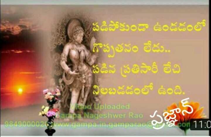 😥ఎమోషనల్ స్టేటస్ - పడిపోకుండా ఉండడంలో గొప్పతనం లేదు . . పడిన ప్రతిసారీ లేచి నిలబడడంలో ఉంది . 2 O ' Uploaded ar pa Nageshwer Rao J am avatars of ag | 4900002 e on 11 : 0 - ShareChat