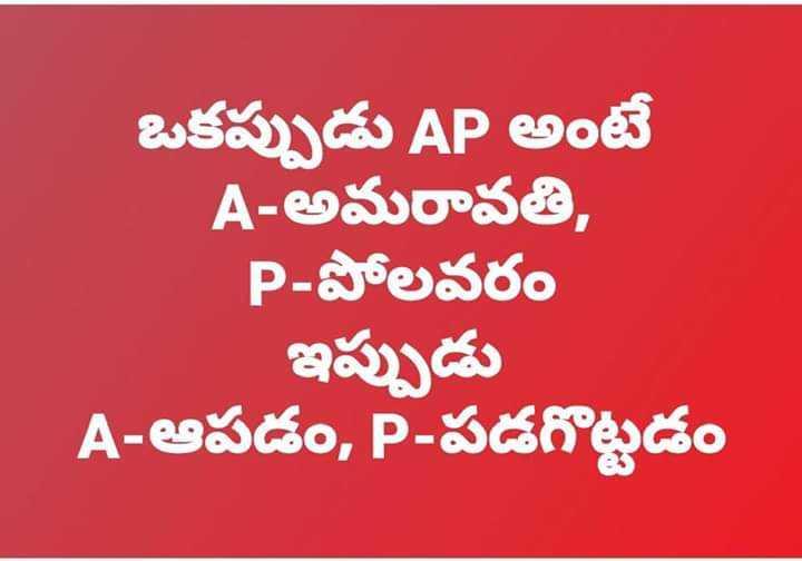 ఏపీ బడ్జెట్ సమావేశాలు💰 - ఒకప్పుడు AP అంటే A - అమరావతి , P - పోలవరం ఇప్పుడు A - ఆపడం , P - పడగొట్టడం - ShareChat