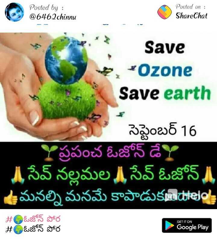 🌍ఓజోన్ పోర - Posted by : @ 6462chamu Posted on : ShareChat Save * Ozone Save earth సెప్టెంబర్ 16 ప్రపంచ ఓజోన్ డే 11 సేవ్ నల్లమల సేవ్ ఓజోన్ మనల్ని మనమే కాపాడుకeo   # ఓజోన్ పోర # ఓజోన్ పోర GET IT ON Google Play - ShareChat