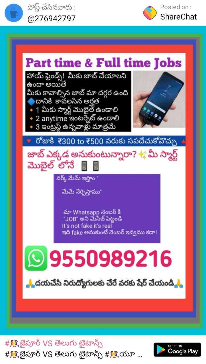 🤼కబడ్డీ - పోస్ట్ చేసినవారు : @ 276942797 Posted on : ShareChat Part time & Full time Jobs హాయ్ ఫ్రెండ్స్ ! మీకు జాబ్ చేయాలని ఉందా అయితే మీకు కావాల్సిన జాబ్ మా దగ్గర ఉంది దానికి కావలసిన అర్హత • 1 మీకు స్మార్ట్ మొబైల్ ఉండాలి | • 2 anytime ఇంటర్నెట్ ఉండాలి | • 3 ఇంట్రస్ట్ ఉన్నవాళ్లు మాత్రమే 7 రోజుకి 7300 to 7500 వరుకు సపదేచుకోవొచ్చు జాబ్ ఎక్కడ అనుకుంటున్నారా ? మీ స్మార్ట్ మొబైల్ లోనే 2 P వర్క్ మేమ్ ఇస్తాం మేమే నేర్పిస్తాము మా Whatsapp నెంబర్ కి JOB అని మెసేజ్ పెట్టండి It ' s not fake it ' s real ఇది fake అనుకుంటే నెంబర్ ఇవ్వము కదా ! S9550989216 దయచేసి నిరుద్యోగులకు చేరే వరకు షేర్ చేయండి GET IT ON # 4 . జైపూర్ VS తెలుగు టైటాన్స్ # జైపూర్ VS తెలుగు టైటాన్స్ # jయూ . . . Google Play - ShareChat
