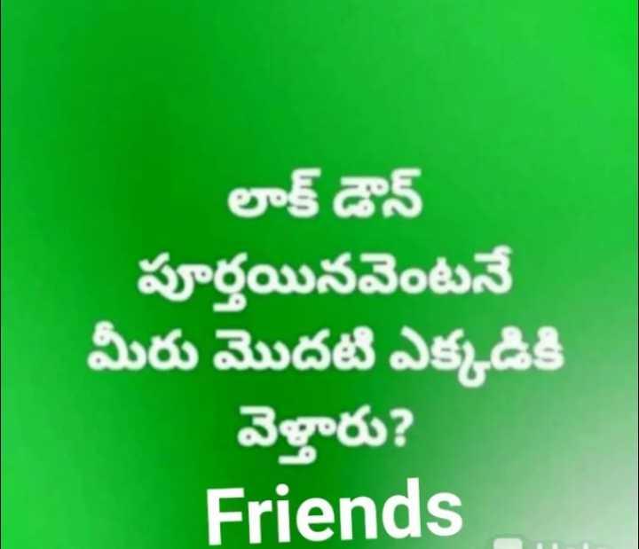 కరోనాపై ఫన్నీ - లాక్ డౌన్ పూర్తయిన వెంటనే మీరు మొదటి ఎక్కడికి వెళ్తారు ? Friends - ShareChat