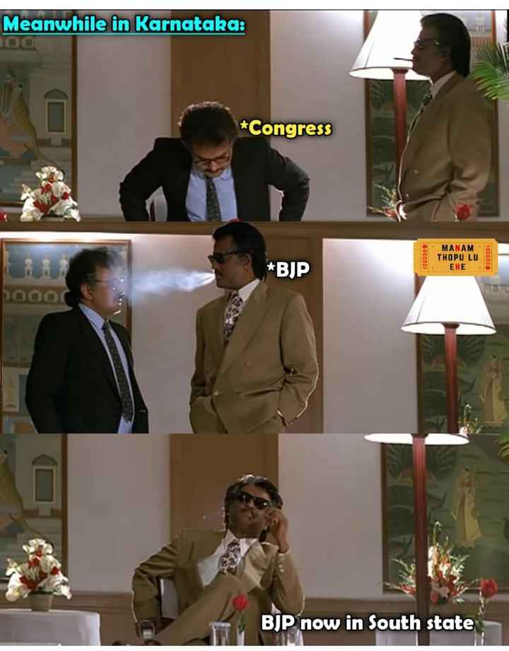 కర్నాటక పాలిటిక్స్ - Meanwhile in Karnataka : * Congress 1000000 MANAM THOPU LU EHE 10000D * BJP Donor BJP now in South state - ShareChat