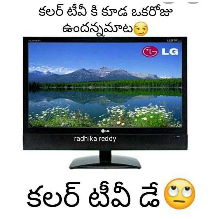 📺కలర్ టీవీ డే - కలర్ టీవీ కి కూడ ఒకరోజు ఉందన్నమాట CL LG LCD TV radhika reddy కలర్ టీవీ డే ' - ShareChat