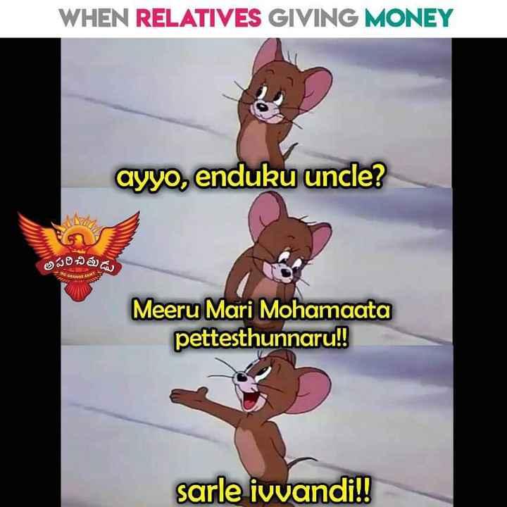 🤡కార్టూన్స్ - WHEN RELATIVES GIVING MONEY ayyo , enduku uncle ? es 30W goc rua ban Meeru Mari Mohamaata pettesthunnaru ! ! sarle ivvandi ! ! - ShareChat