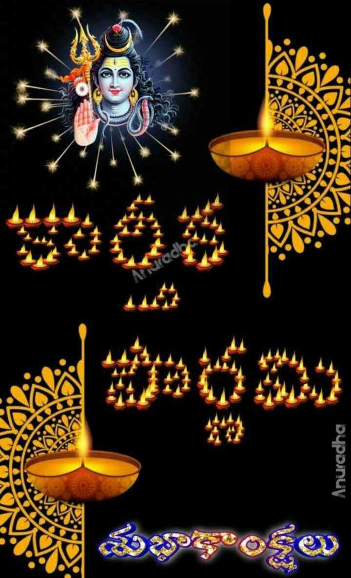🌕కార్తీక పౌర్ణమి శుభాకాంక్షలు🙏 - ATTU Anuradha కు శుభాకాంక్షలు - ShareChat
