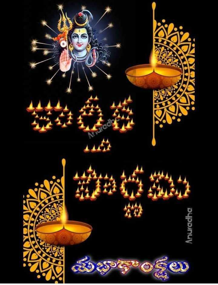కార్తీక పౌర్ణమి శుభాకాంక్షలు🌕🙏🎉 - Anuradha AT 28 AON - ShareChat
