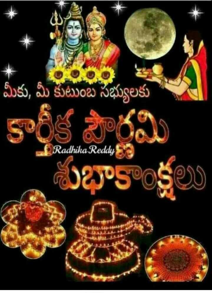 🌕కార్తీక పౌర్ణమి శుభాకాంక్షలు🙏 - మీకు , మీ కుటుంబ సభ్యులకు Radhika Reddy శుభాకాంక్షలు - ShareChat
