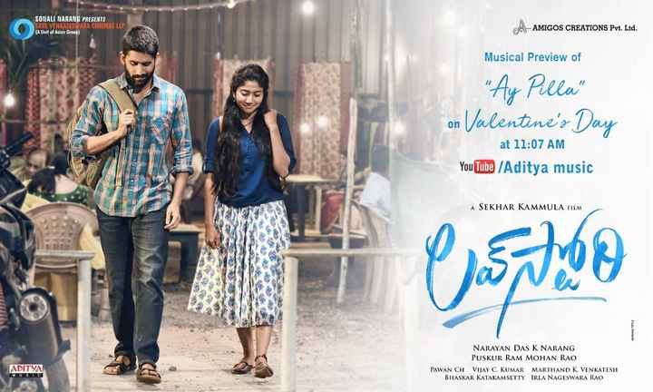 🎬 కొత్త సినిమా గురూ! - SONALI NARANG PRESENTS SREE VENKATESWARA CINEMAS LLP ( A Unit of Asian Group ) - AMIGOS CREATIONS Pvt . Ltd . Musical Preview of Ay Pilla on Valentine ' s Day at 11 : 07 AM YouTube / Aditya music A SEKHAR KAMMULA FILM Cartoo III NARAYAN DAS K NARANG PUSKUR RAM MOHAN RAO PAWAN CH VIJAY C . KUMAR MARTHAND K VENKATESH BHASKAR KATAKAMSETTY IRLA NAGESWARA RAO ADITYA MUSIC - ShareChat