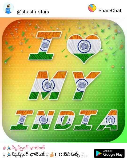 🇮🇳క్విట్ ఇండియా - @ shashi _ stars ShareChat # ఓ స్కిప్పింగ్ ఛాలెంజ్ # ఓ స్కిప్పింగ్ ఛాలెంజ్ # # LIC బెనిఫిట్స్ # . . . GET IT ON Google Play - ShareChat