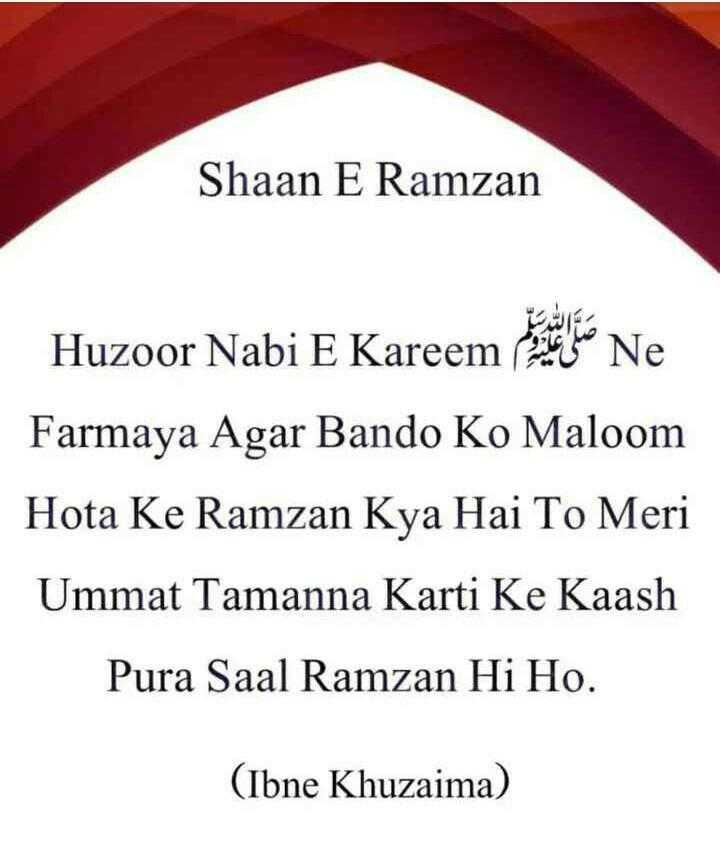 ఖురాన్ సూక్తులు - Shaan E Ramzan m Huzoor Nabi E Kareem Ne Farmaya Agar Bando Ko Maloom Hota Ke Ramzan Kya Hai To Meri Ummat Tamanna Karti Ke Kaash Pura Saal Ramzan Hi Ho . ( Ibne Khuzaima ) - ShareChat