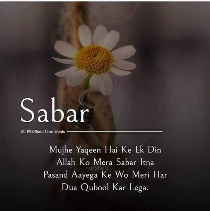 ఖురాన్ - Sabar IGFB Official Silent Words - Mujhe Yaqeen Hai Ke Ek Din Allah Ko Mera Sabar Itna Pasand Aayega Ke Wo Meri Har Dua Qubool Kar Lega . if Shaikh - ShareChat