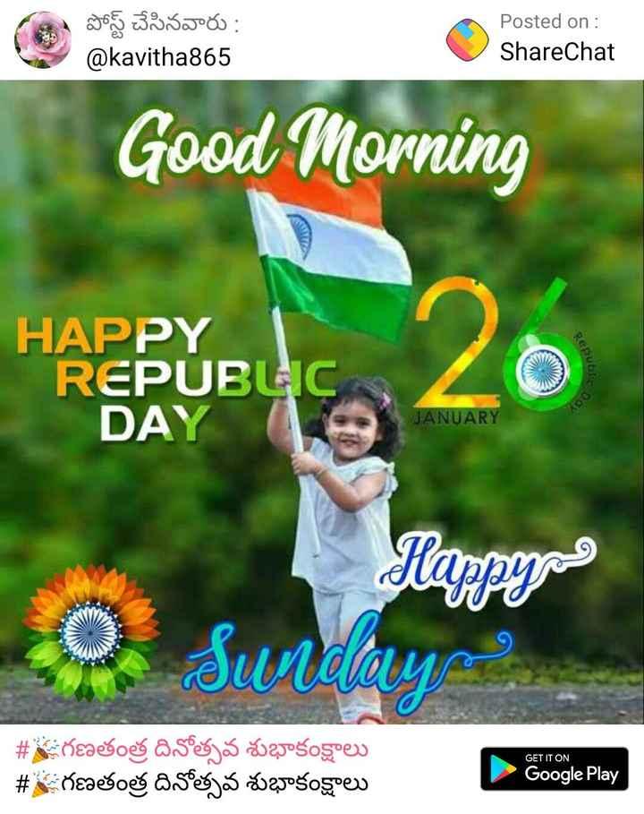 🎉గణతంత్ర దినోత్సవ శుభాకంక్షాలు - పోస్ట్ చేసినవారు : @ kavitha865 Posted on : ShareChat Good Morning gepub HAPPY REPUBLIC DAY GBC JANUARY Sy Surdays ? GET IT ON # గణతంత్ర దినోత్సవ శుభాకంక్షాలు # గణతంత్ర దినోత్సవ శుభాకంక్షాలు Google Play - ShareChat