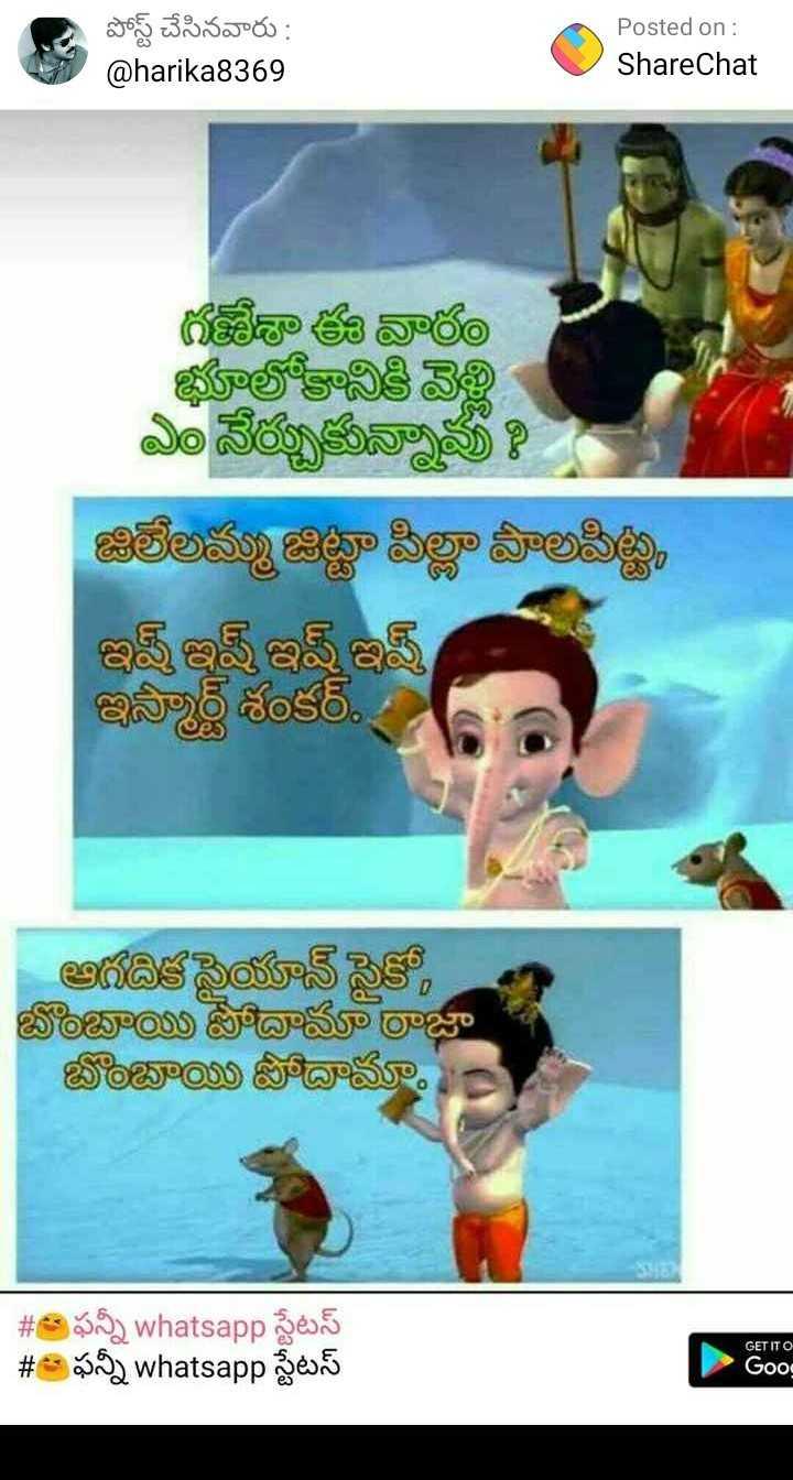 🙏గణపయ్యకు గుంజిళ్ళు - పోస్ట్ చేసినవారు : @ harika8369 Posted on : ShareChat గణేశా ఈ వార్ధం భూలోకానికి వెళ్లి ఎం నేర్చుకున్నావు ? జిలీలమ్మ జిట్టా పిల్లా పాలపిట్ట ఇవ్ ఇవ్ ఇవ్ ఇష్ ఇస్మార్ట్ శంకర్ . ఆ ఆగదికనైయాన్ సైకో , బొంబాయి పోదామా రాజ్ బొంబాయి వీద్రామ # ఫన్నీ whatsapp స్టేటస్ _ # ఆ ఫన్నీ whatsapp స్టేటస్ GET IT O Goog - ShareChat