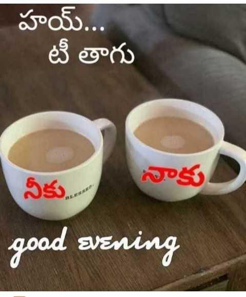 గుడ్ ఈవెనింగ్ 🌇 - హయ్ . . . టీ తాగు నాకు good evening - ShareChat