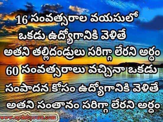 🗓చరిత్రలో నేడు - Manavadam - 16 సంవత్సరాల వయసులో ఒకడు ఉద్యోగానికి వెళితే అతని తల్లిదండ్రులు సరిగ్గా లేరని అర్ధం 60 సంవత్సరాలు వచ్చినా ఒకడు | | సంపాదన కోసం ఉద్యోగానికి వెళితే అతని సంతానం సరిగ్గా లేరని అర్ధం www . cprabyoum . com - ShareChat