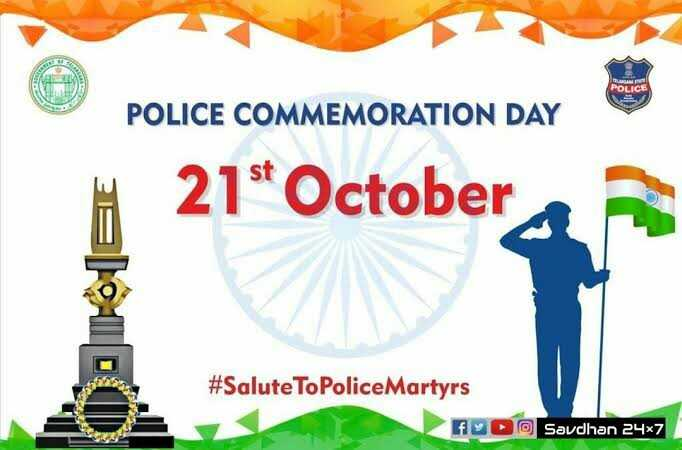🗓చరిత్రలో నేడు - POLICE POLICE COMMEMORATION DAY 21 * October # Salute To Police Martyrs FUD Savdhan 24x7 - ShareChat