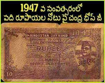 🗓చరిత్రలో నేడు - 1947 వ సంవత్సరంలో | పది రూపాయల నోటు పై చంద్ర బోస్ జీ HINDUSTAN HAY HINDLUS2 SO PROMISE TO GET HTS RUPEE తనకు rA - ShareChat