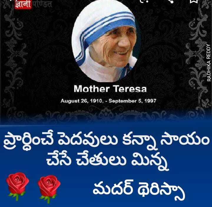 🗓చరిత్రలో నేడు - ज्ञानी पण्डित RADHIKA REDDY Mother Teresa August 26 , 1910 , - September 5 , 1997 ప్రార్థించే పెదవులు కన్నా సాయం చేసే చేతులు మిన్న మదర్ థెరిస్సా - ShareChat