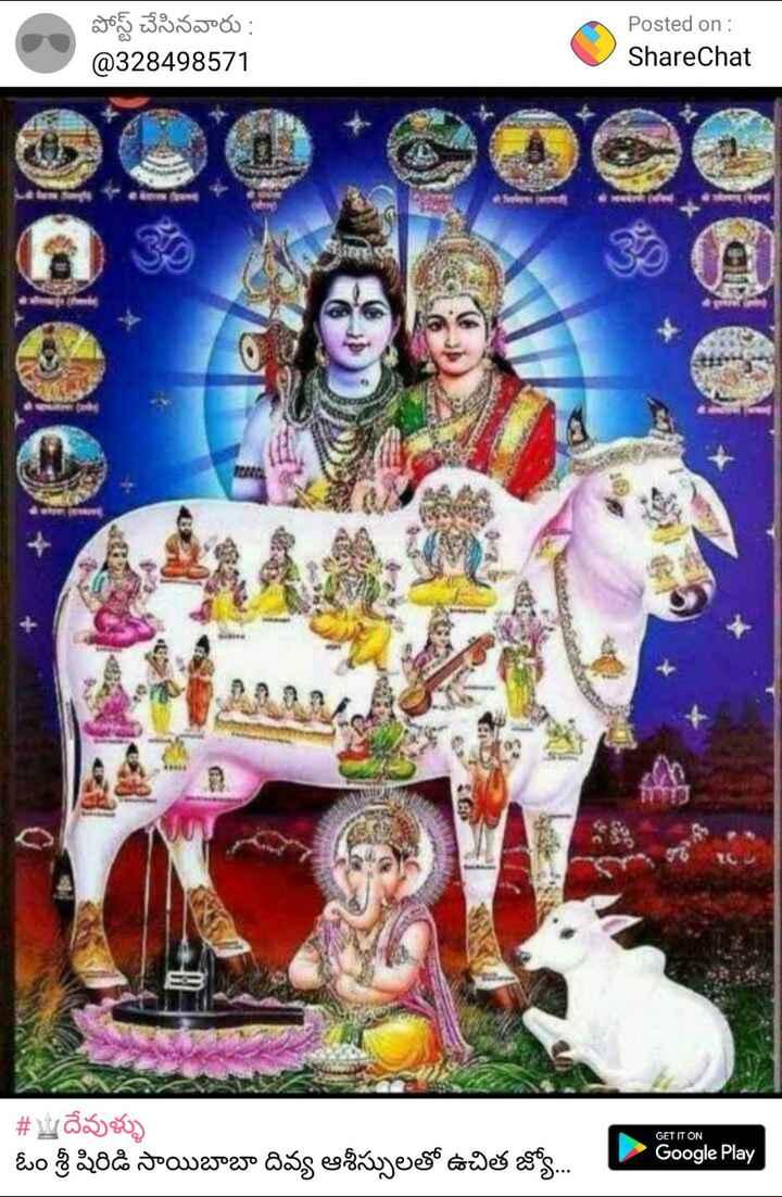 🖋జాతకం - పోస్ట్ చేసినవారు : @ 328498571 Posted on : ShareChat GET IT ON # | దేవుళ్ళు ఓం శ్రీ షిరిడి సాయిబాబా దివ్య ఆశీస్సులతో ఉచిత జ్యో . . . . - Google Play | - ShareChat