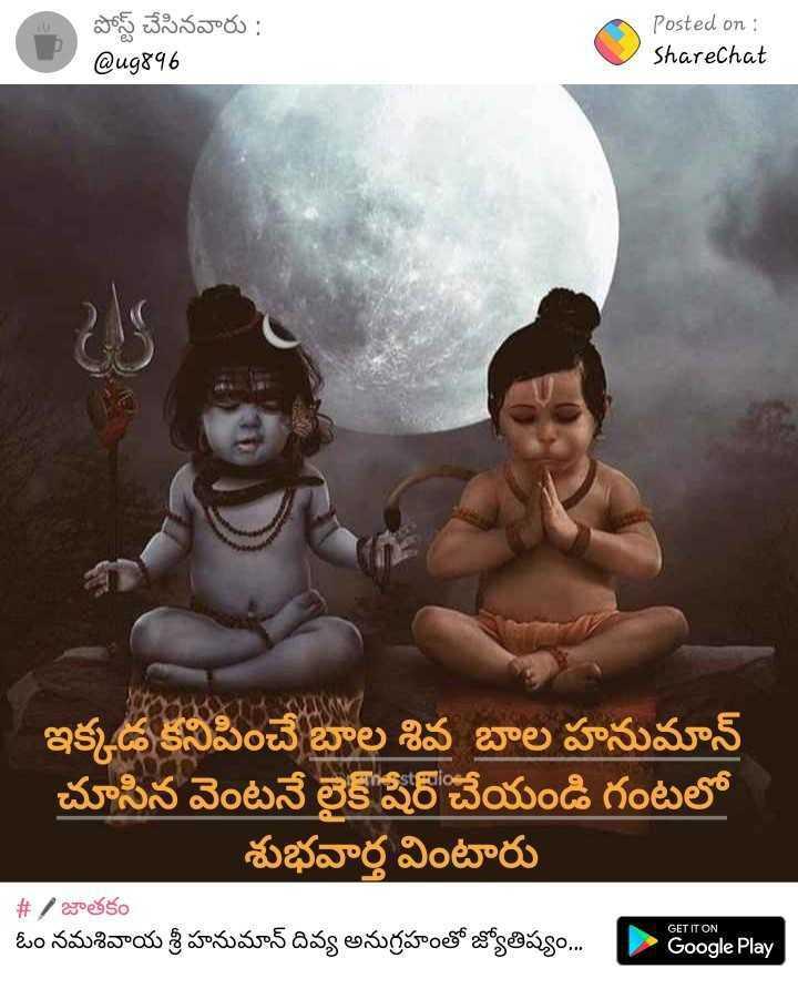 🖋జాతకం - పోస్ట్ చేసినవారు : @ ug896 Posted on : ShareChat ఇక్కడ కనిపించే బాల శివ బాల హనుమాన్ చూసిన వెంటనే లైక్ షేర్ చేయండి గంటలో శుభవార్త వింటారు , ఓం నమశివాయ శ్రీ హనుమాన్ దివ్య అనుగ్రహంతో జ్యోతిష్యం . . . - Google Play | # / జాతకం - ShareChat