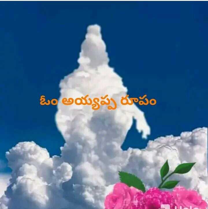 🖋జాతకం - ఓం అయ్యప్ప రూపం - ShareChat
